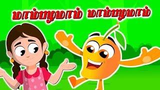 Mambalamam Mambalam Tamil Baby Song | Kulanthai Pattu | மாம்பழமாம் மாம்பழம் மழலையர் பாடல்