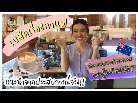 #aussiecoffee ep.1ความรู้เบื้องต้นกาแฟ  ความแตกต่างของกาแฟแต่ละชนิด ดูคลิปนี้ก่อนไปสมัครงานร้านกาแฟ