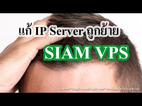 แก้ปัญหาหลังย้าย IP Server siamVPS