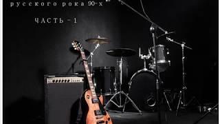 Лучшие хиты русского рока 90-х / The best hits of Russian rock of the 90 (часть 1 /  part 1)