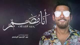 احمد القطان احلا اغنيه سمعتها
