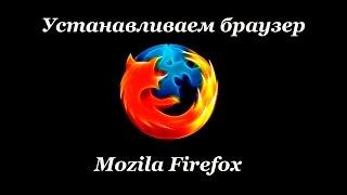 Как открыть несколько страниц в одном браузере Mozilla Firefox с помощью плагина Multifox