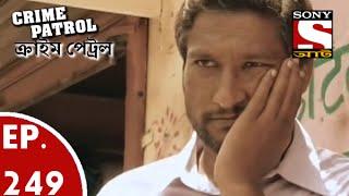 Crime Patrol - ক্রাইম প্যাট্রোল (Bengali) - Ep 249 - A Brutal Gang Rape Case (Part-1)