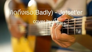 คิดถึงเธอ(Badly) - Jetset'er (Fingerstyle Guitar)   ปิ๊ก cover
