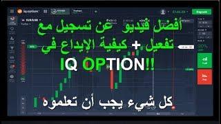 أفضل طريقة تسجيل وتفعيل + شرح كامل لل IQ OPTION  في اللغة العربية  || تداول الخليج 💸 💰 2018