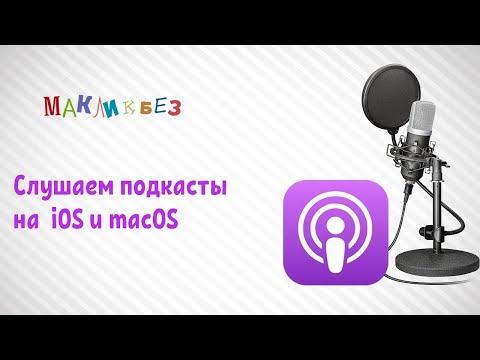 Подкасты на iOS и macOS (МакЛикбез)