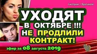 ДОМ 2 НОВОСТИ на 6 дней Раньше Эфира за 08 августа  2019