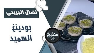 بودينغ السميد - نضال البريحي