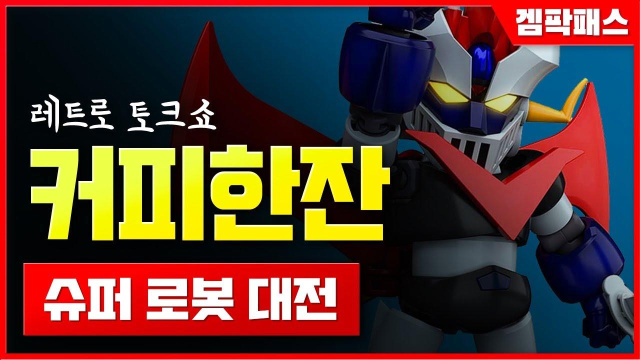 커피한잔 - 슈퍼로봇대전 편  [20.06.27 다시보기]