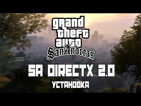 🔥 GTA San Andreas: Установка DirectX 2.0