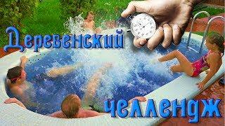 Деревенский челлендж: кто дольше продержится под водой