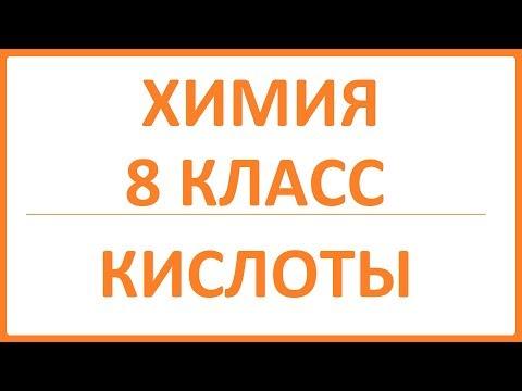 "Химия 8 класс видео урок по теме ""Кислоты"""