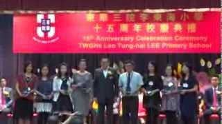 東華三院李東海小學十五周年校慶典禮(第二部份)VTS 01 2