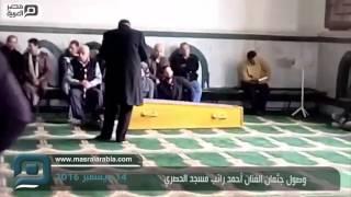 مصر العربية | وصول جثمان الفنان أحمد راتب مسجد الحصري