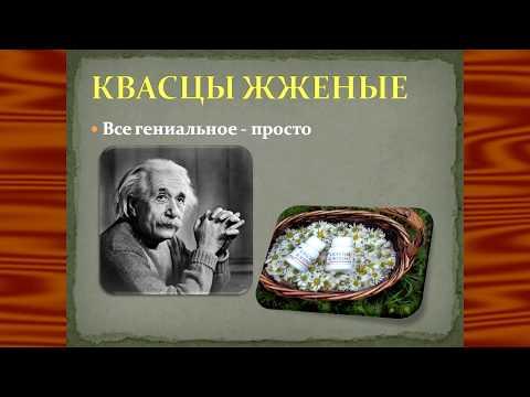 Подробная Инструкция по применению ЖЖЁНЫХ КВАСЦОВ