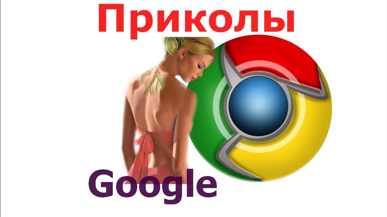 Прикол картинки гугл