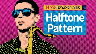 Halftone Pattern- סודות הפילטרים 14