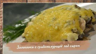 Вкуснейшая Запеканка с Грибами, Курицей под Сыром в духовке! Блюда из грибов [Семейные рецепты]