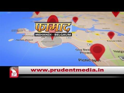 Faamaad MEHANDI BELGAUM 060418 ep 27 _Prudent Media Goa