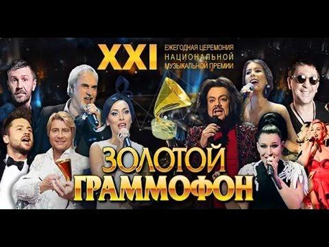 Золотой Граммофон 2016 от Русского Радио  полная версия
