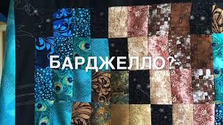 """Лоскутное шитьё. Печворк 16+  Как сшить Лоскутное одеяло в технике """"Барджелло"""". Анонс."""