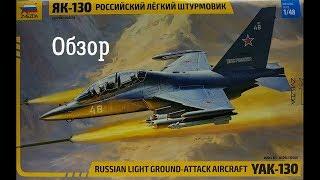 Як-130 Обзор модели самолёта 1:48. Звезда 4821