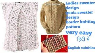 Ladies sweater design/gents sweater design/border knitting design in hindi english subtitles.