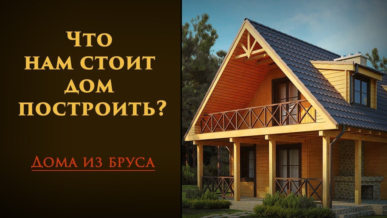 Что нам стоит дом построить? Брусовые дома