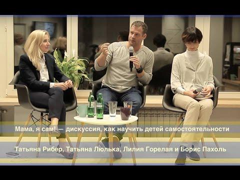Мама, я сам! — дискуссия, как научить детей самостоятельности (с Борис Пахоль)