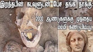 இறந்தபின் கடவுளுடன் பேச தங்க நாக்கு: திகைப்பில் ஆராய்ச்சியாளர்