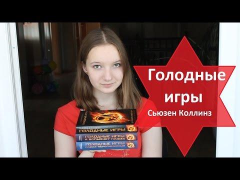 Голодные игры - Сьюзен Коллинз  / Book Review / ЧТО ПОЧИТАТЬ?