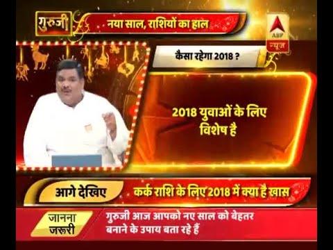 GuruJi with Pawan Sinha: Plan your 2018 according to your horoscope