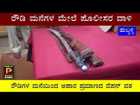 Rowdy Sheeters In Hubli Dharwad || ರೌಡಿ ಶೀಟರಗಳ ಮನೆ ಮೇಲೆ ದಾಳಿ ||PUBLIC FOCUS TV