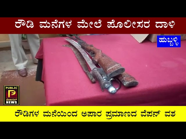 Rowdy Sheeters In Hubli Dharwad || ???? ?????? ??? ???? ???? ||PUBLIC FOCUS TV