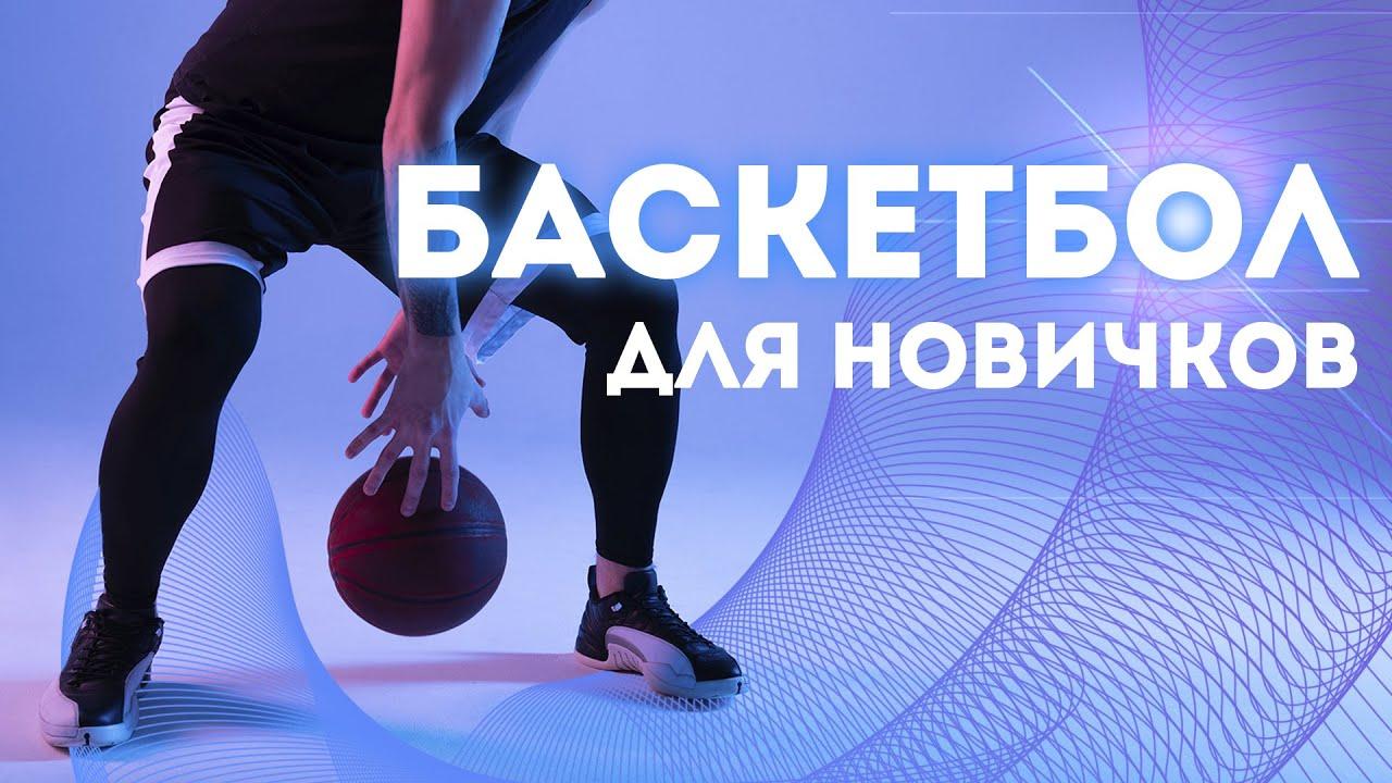 Индивидуальная тренировка по баскетболу