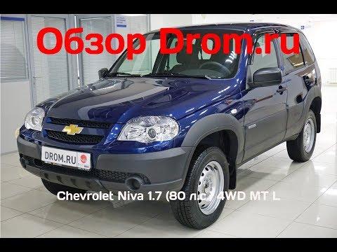 Chevrolet Niva 2017 1.7 (80 л.с.) 4WD MT L - видеообзор