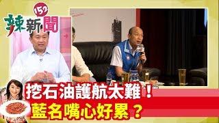 【辣新聞 搶先看】挖石油護航太難! 藍名嘴心好累? 2019.09.25