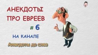 Еврейские анекдоты Анекдоты про евреев Самые смешные анекдоты 6