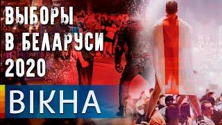 Выборы в Беларуси 2020: все новости о митингах в Минске | Жыве Беларусь | Обращение Тихановской
