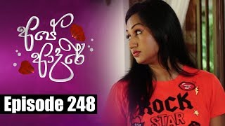 Ape Adare - අපේ ආදරේ Episode 248 | 12 - 03 - 2019 | Siyatha TV Thumbnail