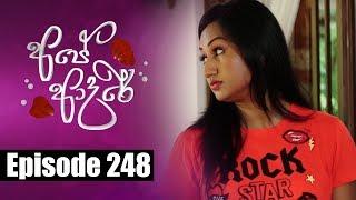 Ape Adare - අපේ ආදරේ Episode 248 | 12 - 03 - 2019 | Siyatha TV Thumbnail