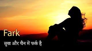 Inspirational Hindi Poem #11 - Fark (Inspiring World)