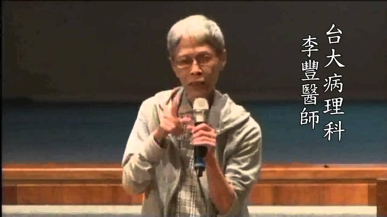 李豐醫師與癌癥和平相處現身說法 - YouTube