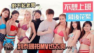 工作人員彩排版 The Making Of【不想上班Sorry Boss! 】黃明志Namewee feat.肖央(筷子兄弟Chopsticks Brother)