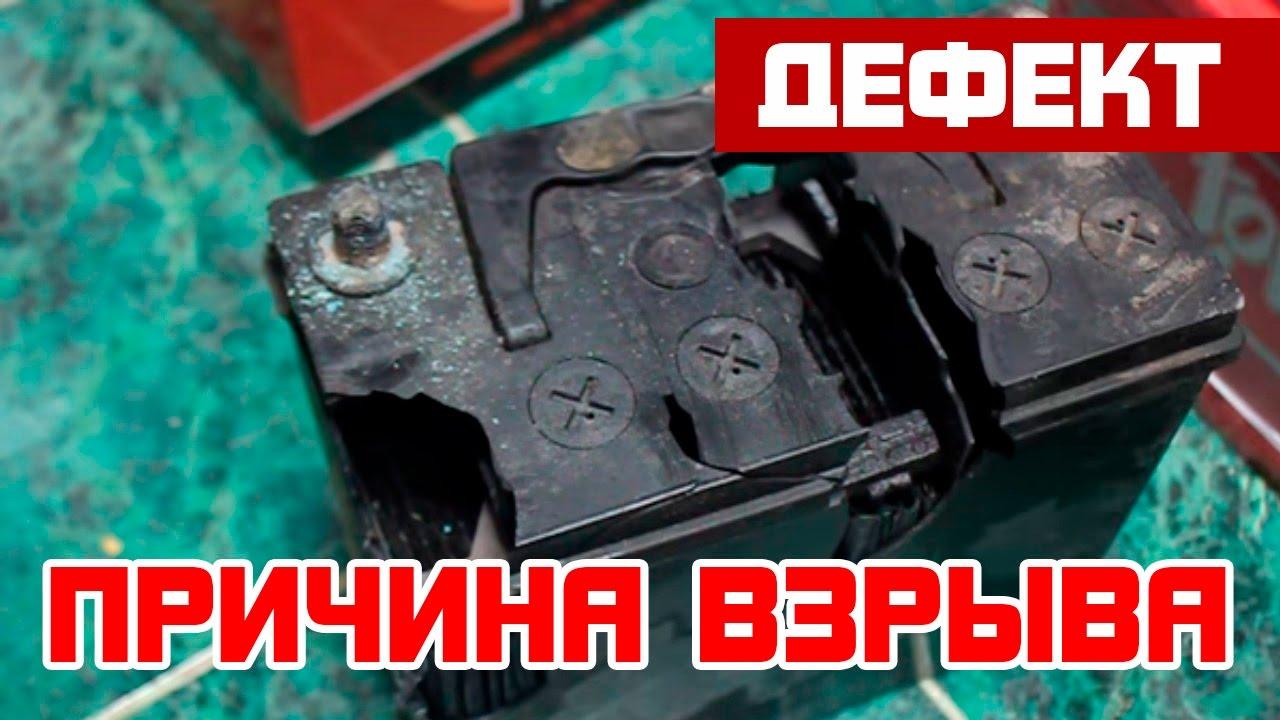 Почему взрывается аккумулятор?