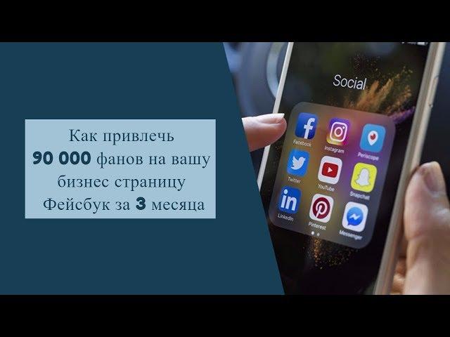 Facebook. Как привлечь 90 000 фанов на вашу бизнес страницу Фейсбук за 3 месяца