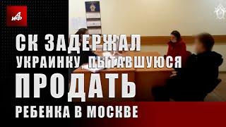 СК задержал украинку, пытавшуюся продать ребенка в Москве