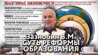 2016.09.03 «В чём суть реформы образования?» Встреча с Зазнобиным В.М.