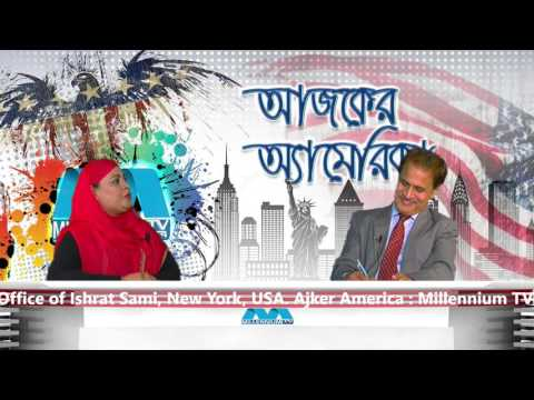 Ajker America : Millennium TV USA, Bangla Talk Show, Episode : 335, 06-2017.