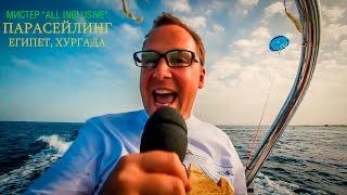 ЕГИПЕТ, ХУРГАДА - Экскурсия Парасейлинг и скоростная лодка.